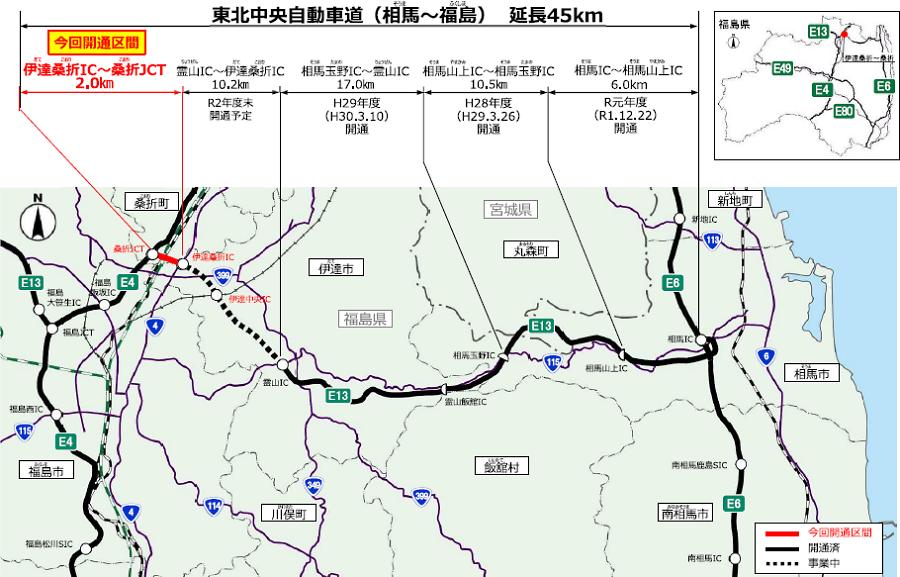 画像1。E13東北中央自動車道を構成する国道115号・福島相馬道路の位置図。伊達桑折IC~桑折JCT間の約2kmが開通。