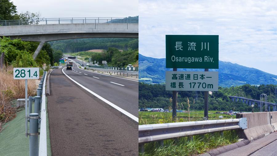 高速道路|落下物|ランキング|道交法|キロポスト表示など