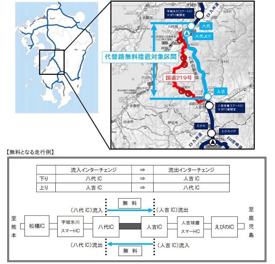 梅雨|大雨|高速道路|通行止め|九州道|山陽道|中国道|九州道(上下)八代IC~人吉ICの無料措置