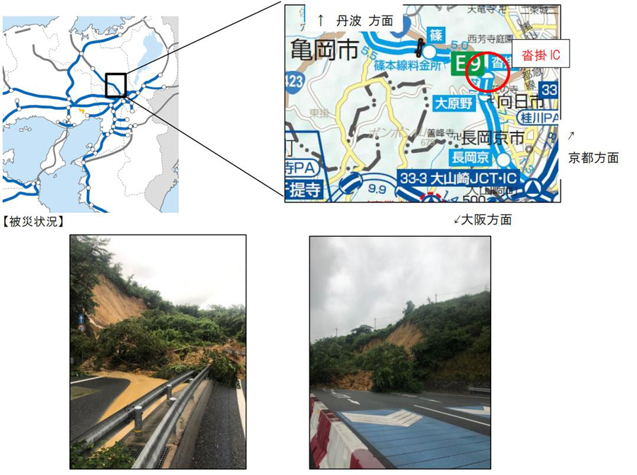 梅雨|大雨|高速道路|通行止め|京都縦貫自動車道(上下)沓掛ICランプ部にける土砂災害