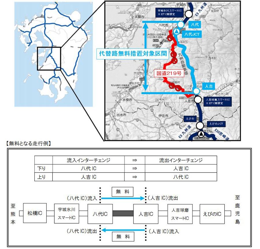 梅雨|大雨|高速道路|通行止め|九州道|大分道|国道219号の代替路無料措置