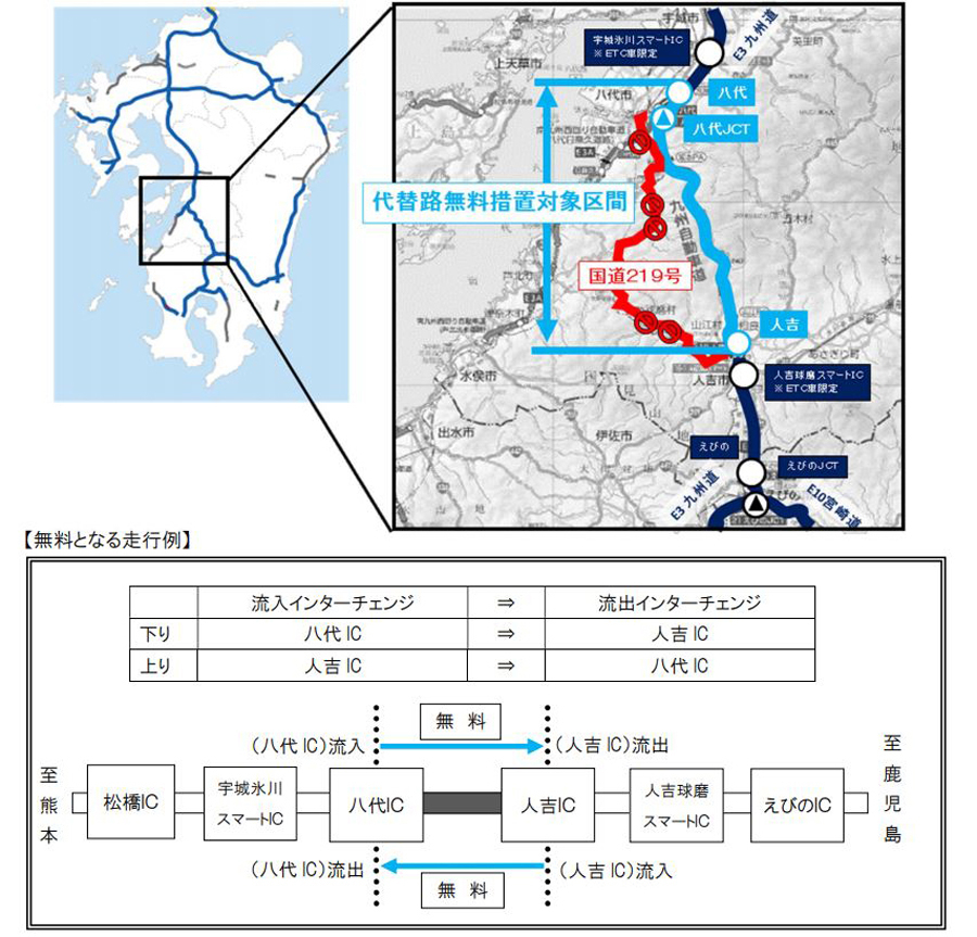 大雨 高速道路 通行止め 九州 中国 九州道 国道219号の代替無料措置