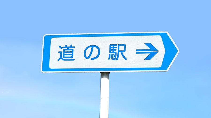 道の駅での車中泊は原則NGとなっている。