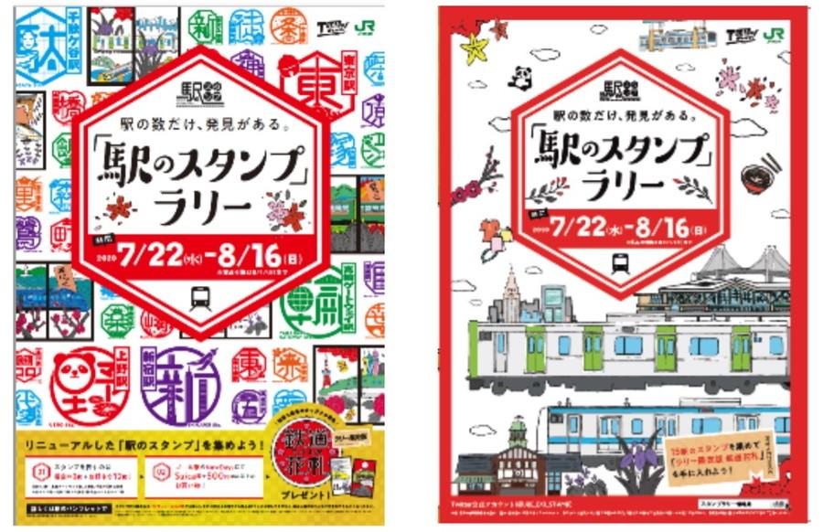 JR東日本は7月22日から、東京支社エリア内で「駅のスタンプ」ラリーを開催する。