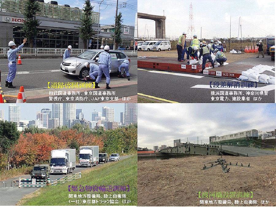 道路啓開など、首都直下地震に備えた各種訓練の様子。出典:関東地方整備局ホームページ