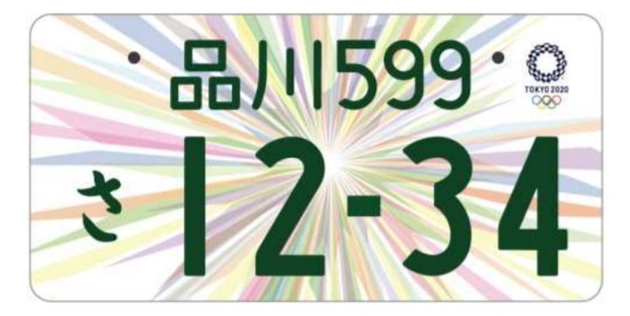 「東京2020オリンピック・パラリンピック競技大会特別仕様ナンバープレート」申し込み期限が2021年9月30日まで延長される。