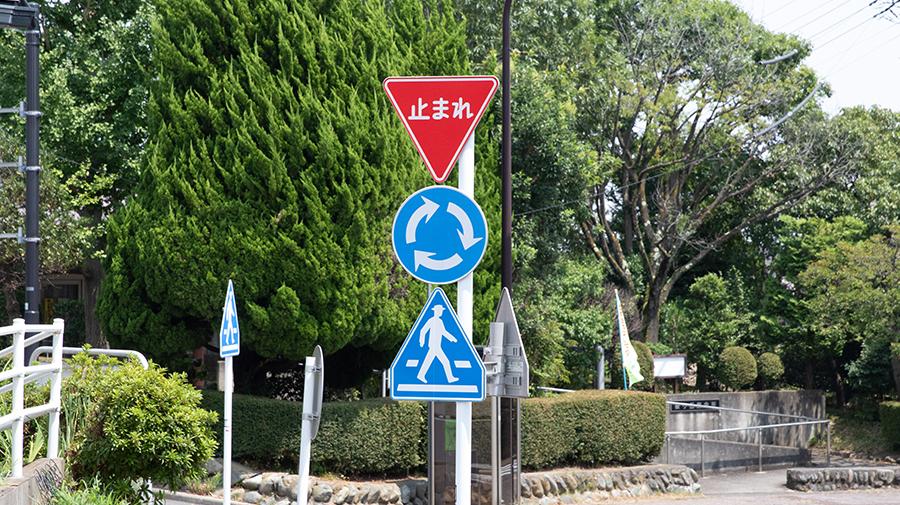 ラウンドアバウトの道路標識