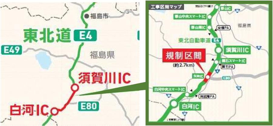 E4東北自動車道・白河