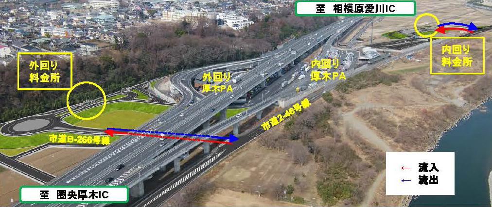 C4圏央道・厚木PAスマートIC