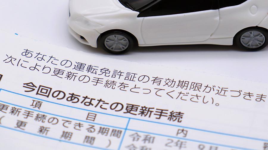 運転免許証の有効期限延長措置