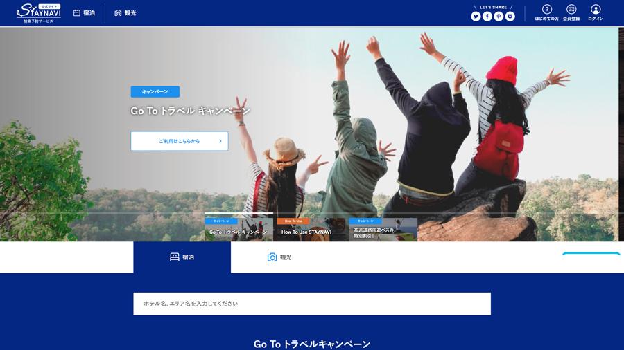 GoToトラベル 高速道路周遊パス ステイナビ 旅行 予約サイト「STAYNAVI」のトップページ