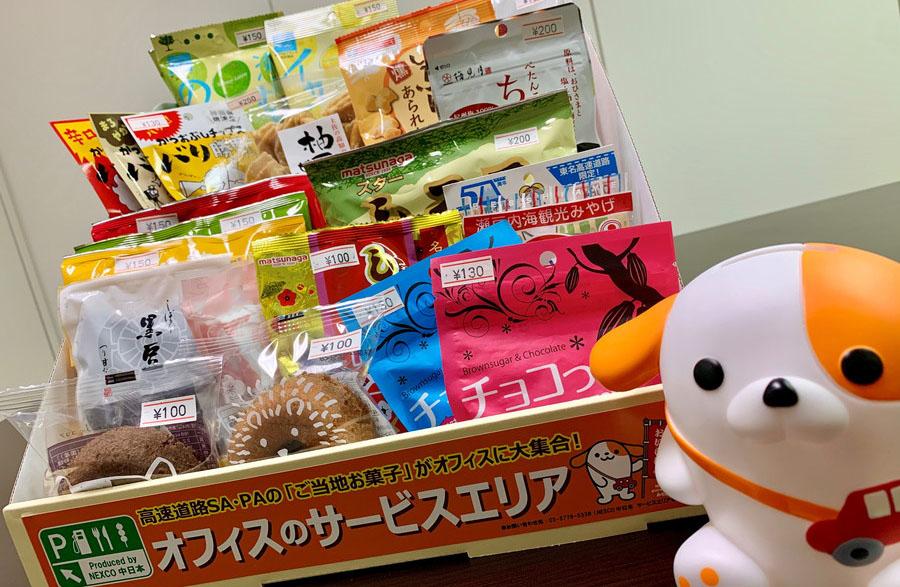 NEXCO中日本が提供する「オフィスのサービスエリア」のお菓子ボックス