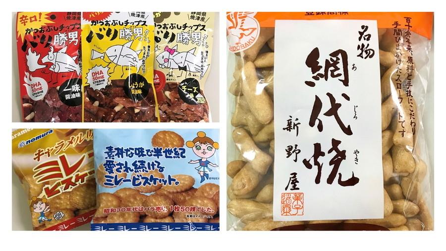 静岡県「バリ勝男クン」(左上)、高知県「ミレービスケット」(左下)、新潟県「網代焼」(右)