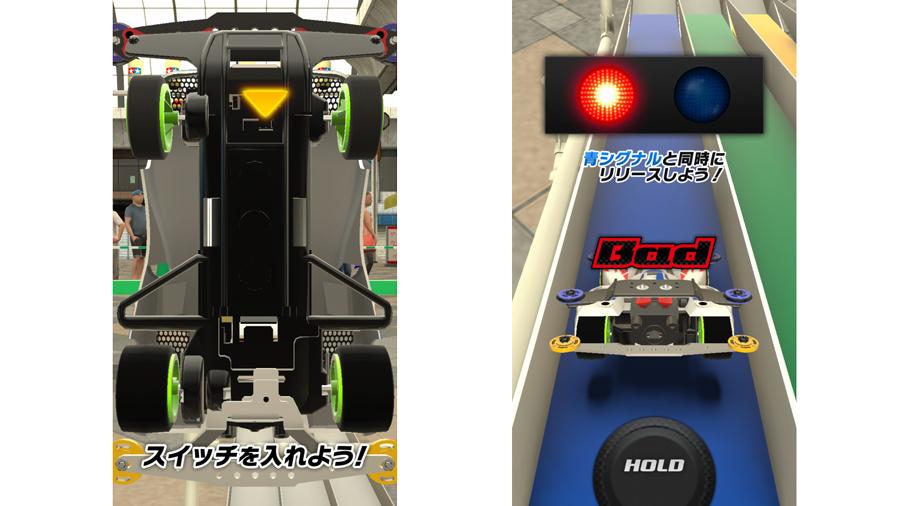 ミニ四駆超速グランプリ|ミニ四駆|タミヤ|バンダイ|コロコロアニキ|レースのスタート画面