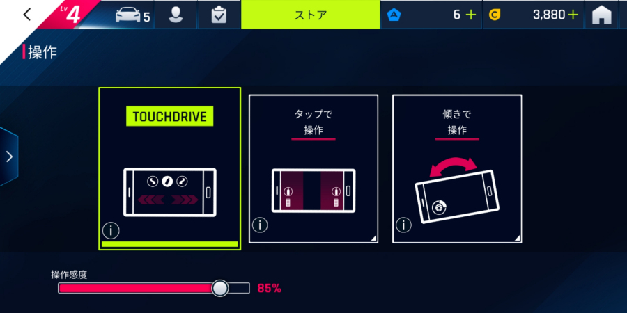 スマホ用レースゲーム「ASPHALT 9:LEGENDS」の操作スタイル設定画面。左端の「TOUCH DRIVE」は、基本操作はドリフトとニトロのみとなる。(c) 2018 Gameloft. All Rights Reserved. All manufacturers, cars, names, brands and associated imagery are trademarks and/or copyrighted materials of their respective owners.