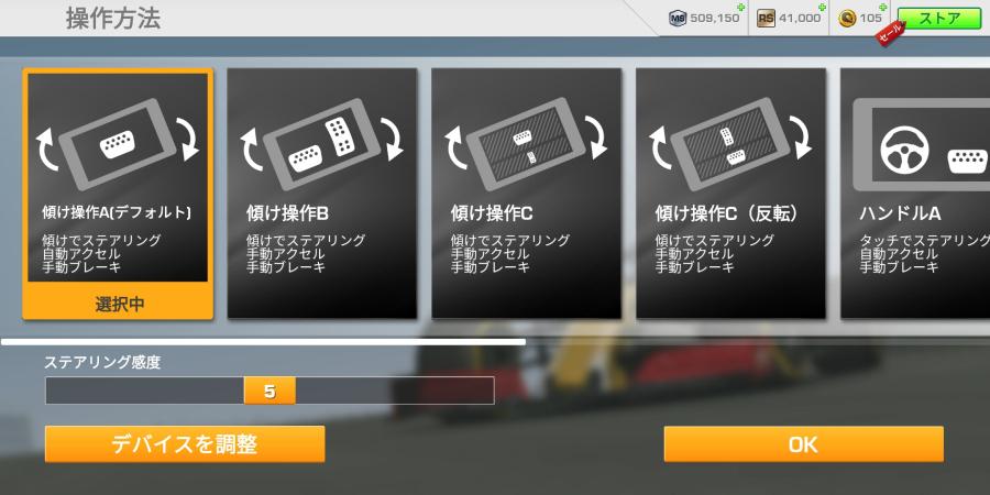 スマホ用のリアル系レーシングゲーム「REAL RACING 3」の操作スタイル設定画面。スマホの左右を傾けてステアリング操作とする設定やタッチ型、画面上のステアリングホイールで操作するものなどがある。(c) 2020 Electronic Arts Inc. All rights reserved.
