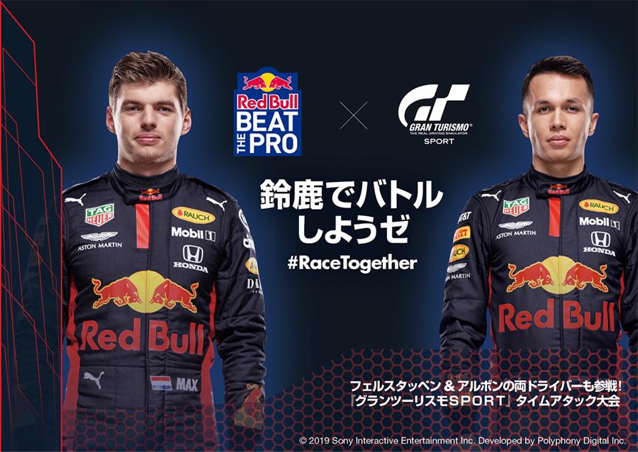 Red Bull Beat The Proがオンラインで開催