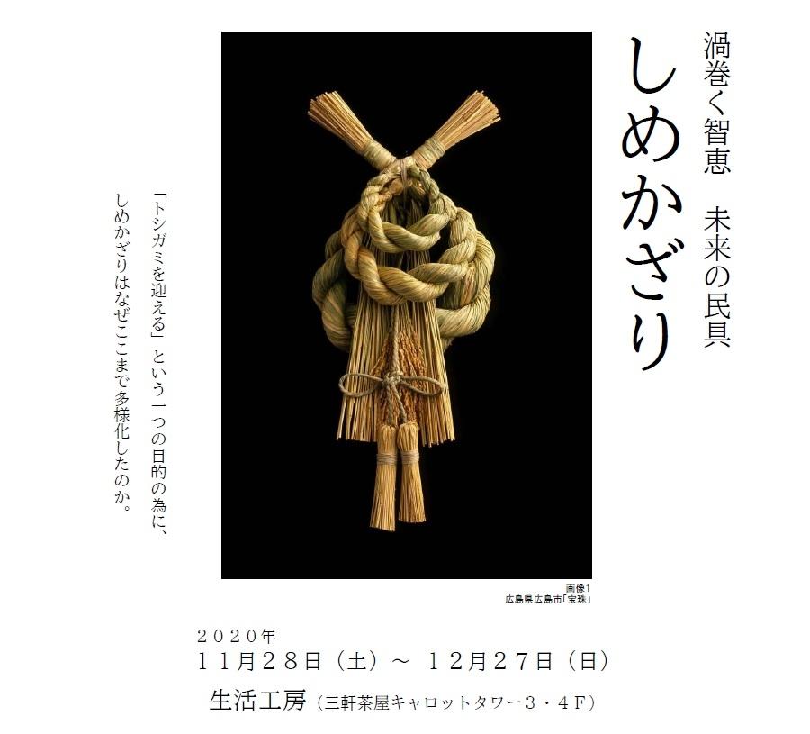 2020年11月28日から「渦巻く智恵 未来の民具 しめかざり展」が開催される。