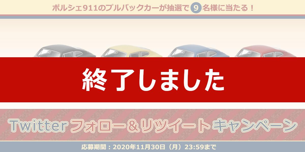 Twitter|ポルシェ911プルバックカー|キャンペーン|終了バナー