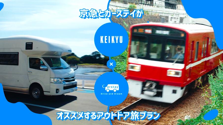 京急電鉄とCarstayが「電車×キャンピングカー」のMaaS連携の協業を開始した。