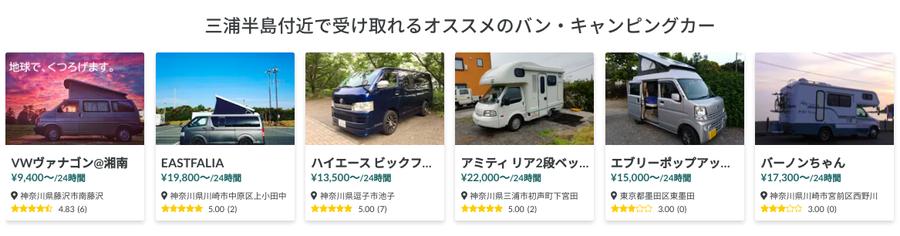三浦半島周辺で「バンシェア」「カーステイ」で利用可能な車両(一例)