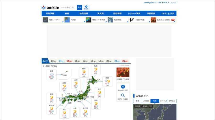 日本気象協会が運営する無料の天気予報サイト「tenki.jp」のトップページ。