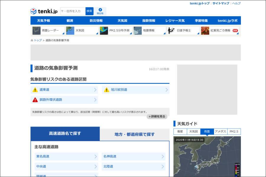 日本気象協会の無料天気予報サイト「tenki.jp」の「道路の気象影響予測」のページ。