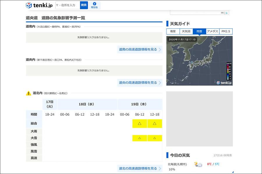 日本気象協会の無料天気予報サイト「tenki.jp」の「道路の気象影響予測」。道央道のエリア別の気象影響リスク一覧。道南、道央では気象影響リスクはないが、道北で2日後(11月17日から見て2日後の19日)に大雪の可能性がある。