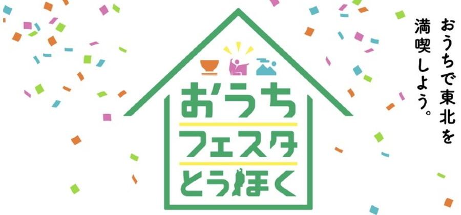 10月30日に開設した「おうちフェスタとうほく」トップ画面図。