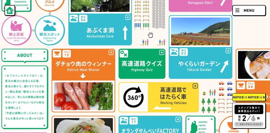 「おうちフェスタとうほく」トップページには、道路案内標識を模した各県の情報が表示される。