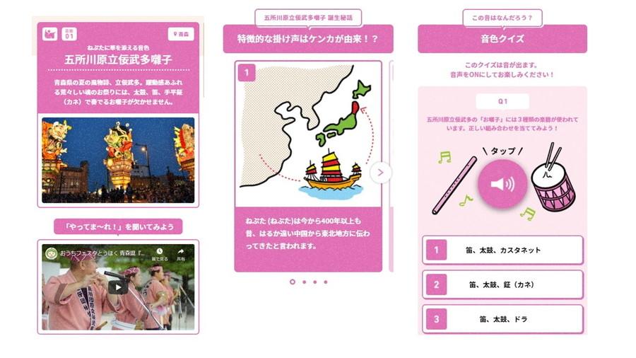 おうちフェスタとうほく:「郷土芸能」表示図