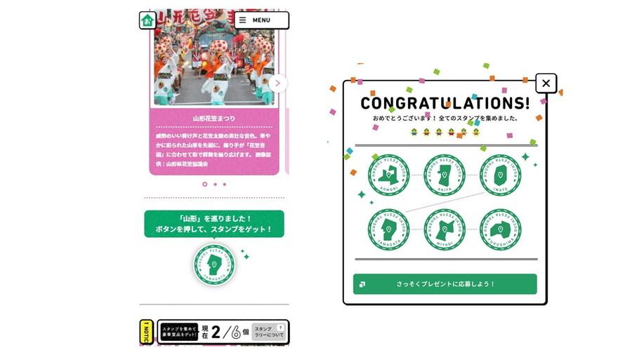 おうちフェスタとうほく:スタンプラリー表示図