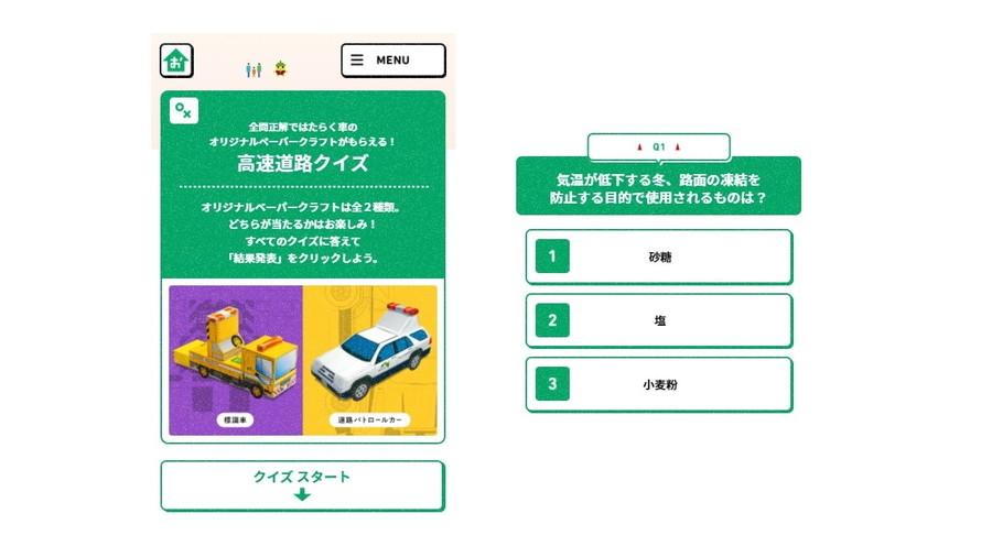 おうちフェスタとうほく:「高速道路クイズ」表示図