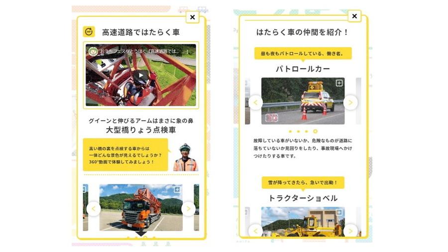 おうちフェスタとうほく:「高速道路のはたらく車」表示図
