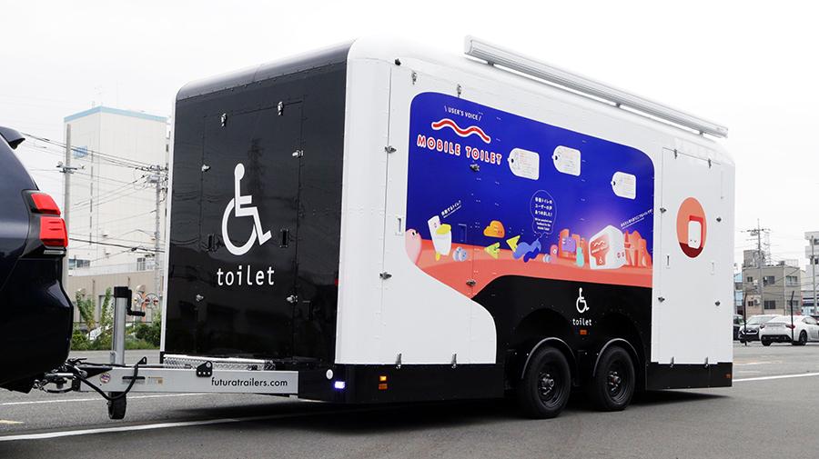 トヨタ×LIXILが共同開発したモバイルトイレ