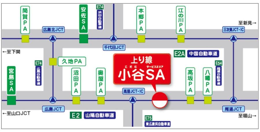 山陽自動車道 小谷SA(上)の近隣SA・PA図