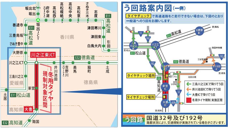 高知道|川之江東JCT~大豊IC|冬用タイヤ規制|迂回路|スタッドレスタイヤ