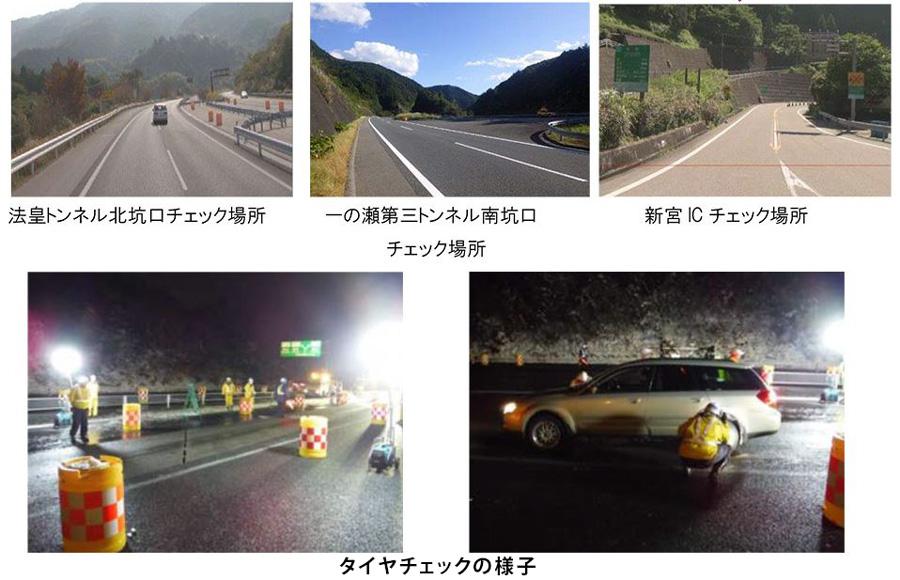 高知道|川之江東JCT~大豊IC|冬用タイヤ規制|タイヤチェック場所|タイヤチェックの様子