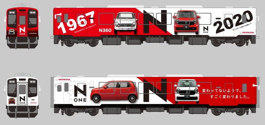 天竜浜名湖鉄道とホンダのコラボ列車「Honda Cars号」。「N360」と新型「N-ONE」がデザインされている。