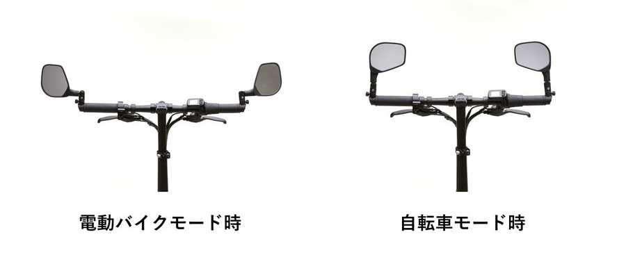 GFR-02:アップデートされたミラー。左:電動バイクモード時、右:自転車モード時