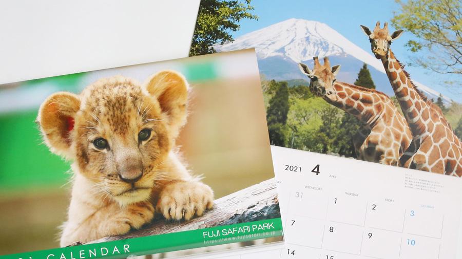 富士サファリパーク 2021年版 カレンダー キャンペーン プレゼント フォロー&リツイート 表紙と4月