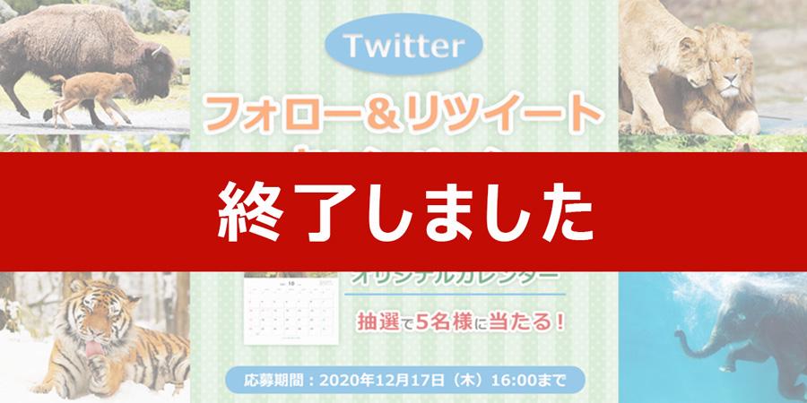 富士サファリ オリジナルカレンダー フォロー&リツイートキャンペーン 終了画面