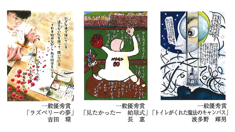 「第8回 詩画の公募展」一般の部入賞作品