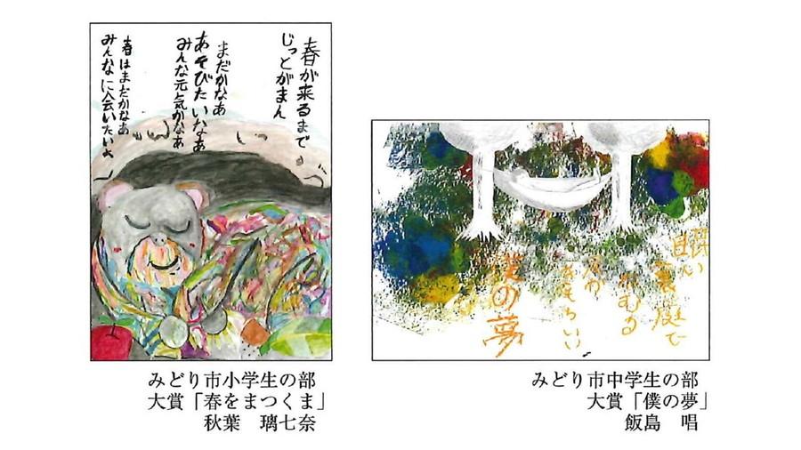 「第8回 誌画の公募展」みどり市内小中学生の部入賞作品