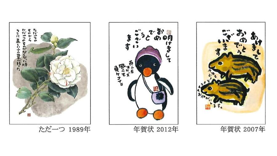 同時開催される「冬の展示・特集展示「星野富弘が描く年賀状」の展示作品一部