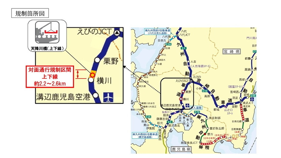 E3九州自動車道・栗野IC~横川IC 通行規制箇所図