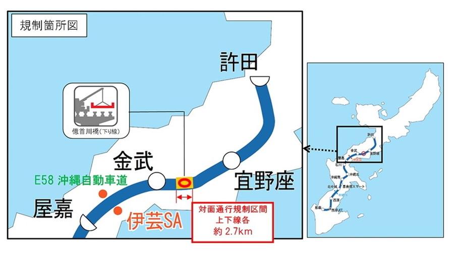 E58 沖縄自動車道・金武IC~宜野座IC通行規制箇所図