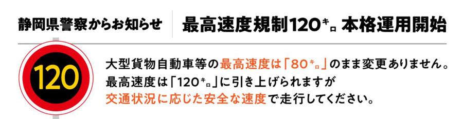 新東名 6車線化 時速120㎞ 御殿場JCT~浜松いなさJCT 大型貨物自動車の最高速度は時速80㎞のまま