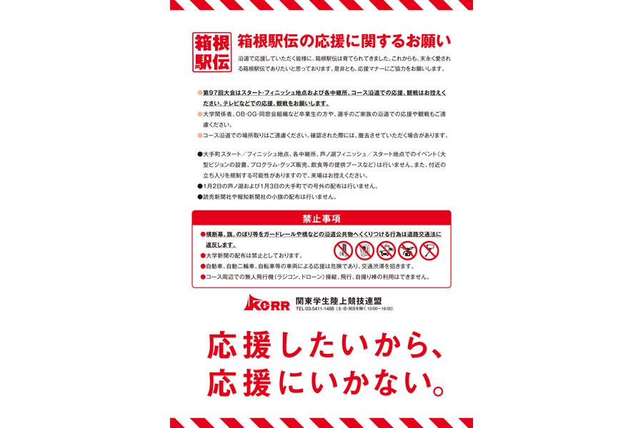 箱根駅伝 交通規制 2021年 新型コロナ 観戦自粛の呼びかけ