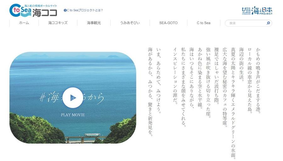 海事観光特設サイト表示画面:プロモーション動画「#海があるから」